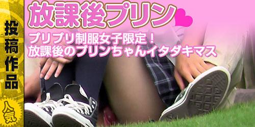 放課後プリン♡ vol.01