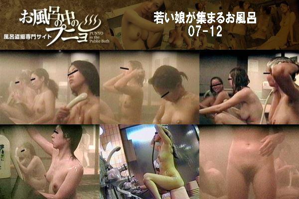 026punyo 若い娘が集まるお風呂07-12