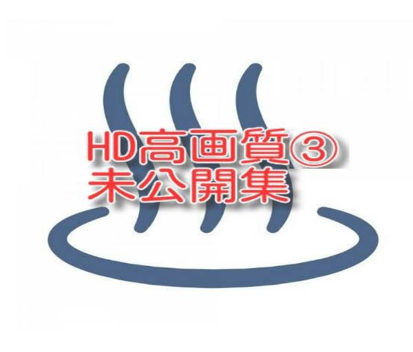 HD高画質③未公開編
